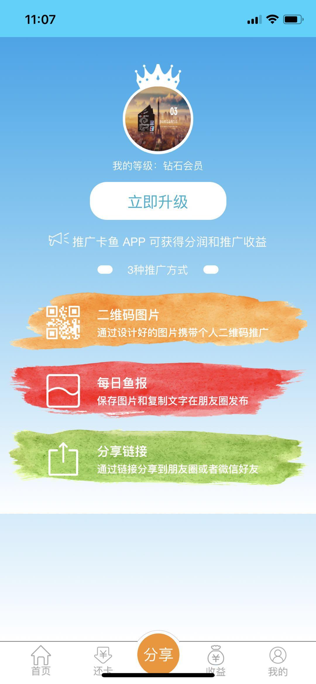卡鱼app一键分享
