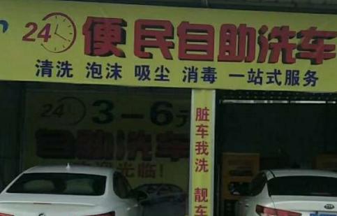 自助洗车店