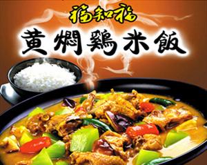 福之福黄焖鸡米饭