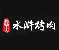 梁山水浒烤肉