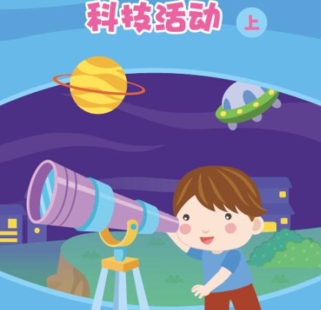 安特思库成长馆科技活动