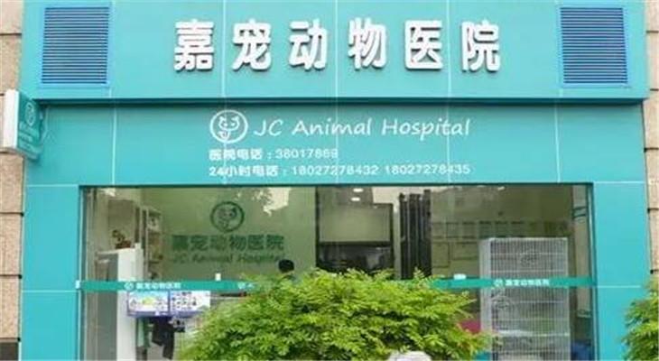 嘉宠动物医院