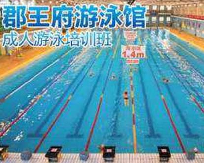 郡王府游泳培训