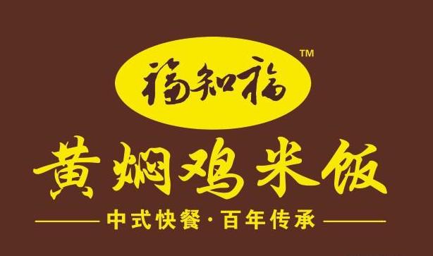 福之福黄焖鸡米饭加盟