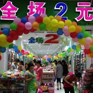 51二元店