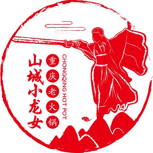 重庆山城小龙女火锅