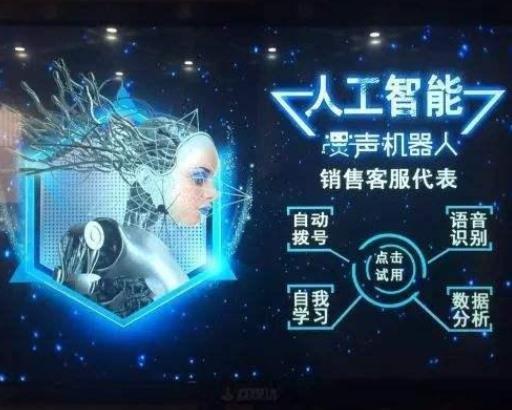 灵声智能机器人
