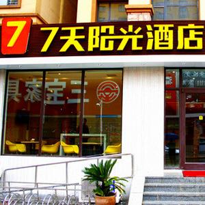7天阳光酒店
