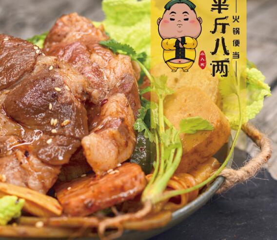 半斤八两火锅快餐美味