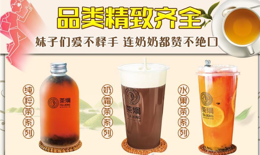 茶炯茶饮品类精致齐全
