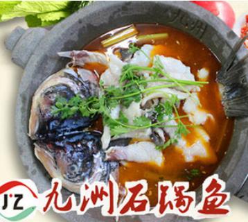 九洲麻辣石锅鱼