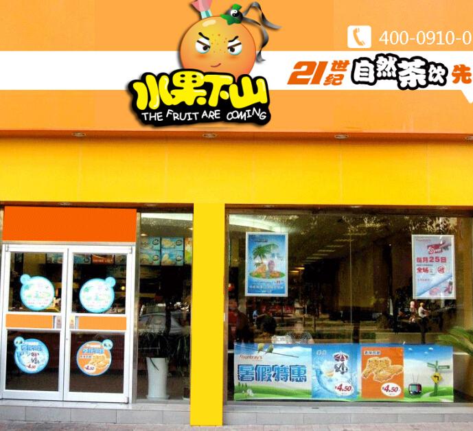 水果下山茶饮门店