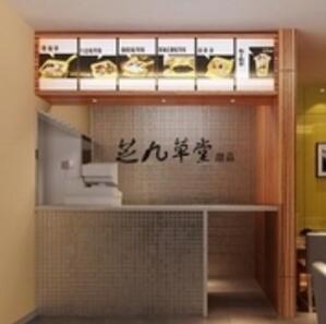 芝九草堂甜品店