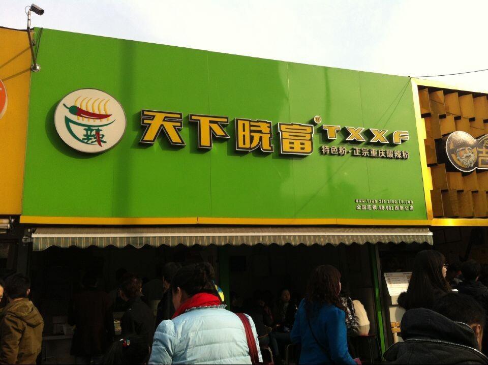 北京西单晓富酸辣粉加盟