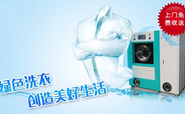 绿伞洗衣广告