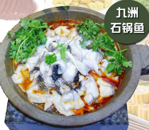 九洲特色石锅鱼
