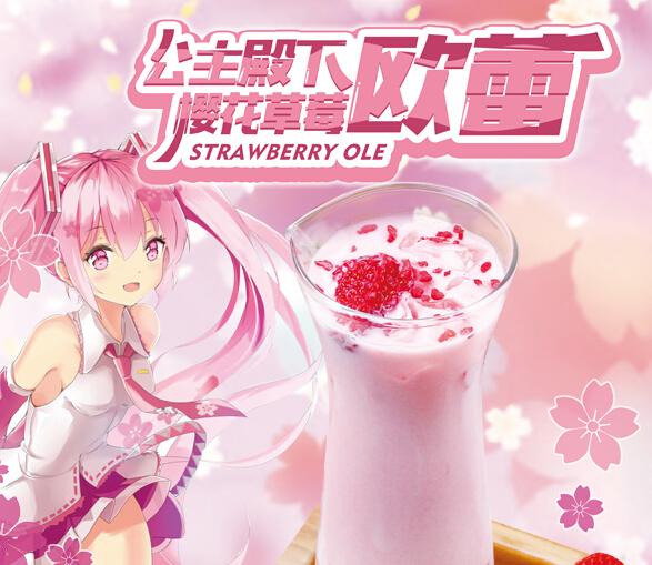 艾奇奶茶公主殿下樱花草莓欧蕾