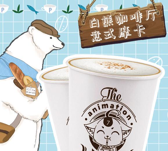 艾奇奶茶意式摩卡