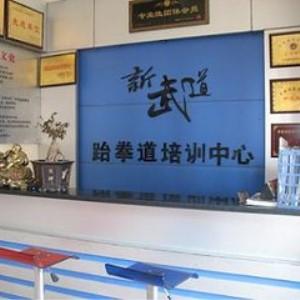新武道跆拳道俱乐部前台