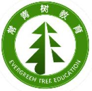 常青树教育