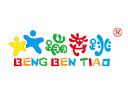 蹦奔跳儿童乐园品牌logo