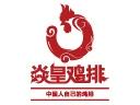 焱皇鸡排品牌logo