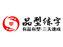 品型練字硬筆書法教育培訓品牌logo