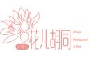 花兒胡同音樂酒館品牌logo