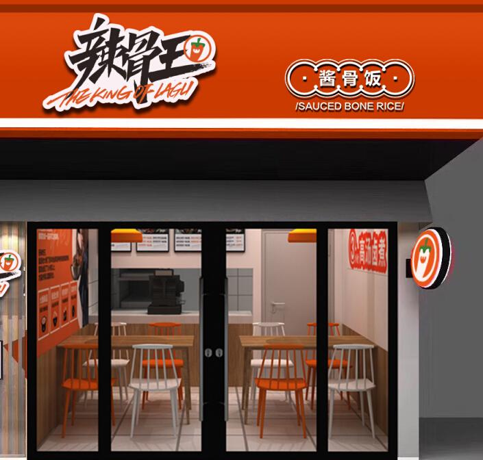 辣骨王酱骨饭店铺