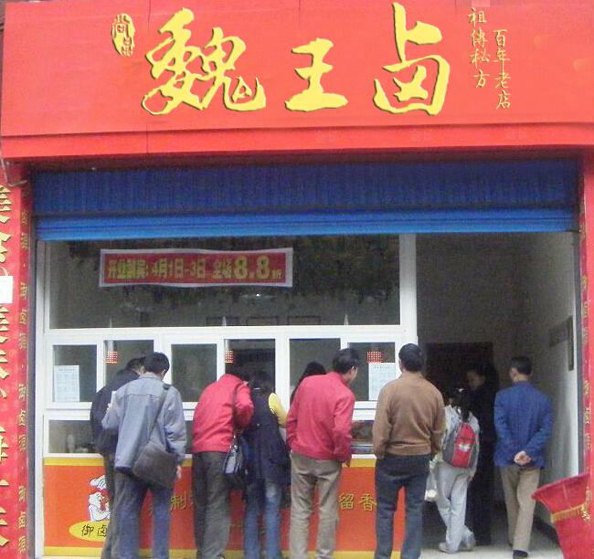 魏王卤卤菜店铺