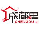 成都里火鍋品牌logo