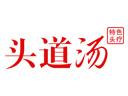 頭道湯頭療養發館加盟品牌logo