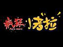 瘋狂烤拉品牌logo