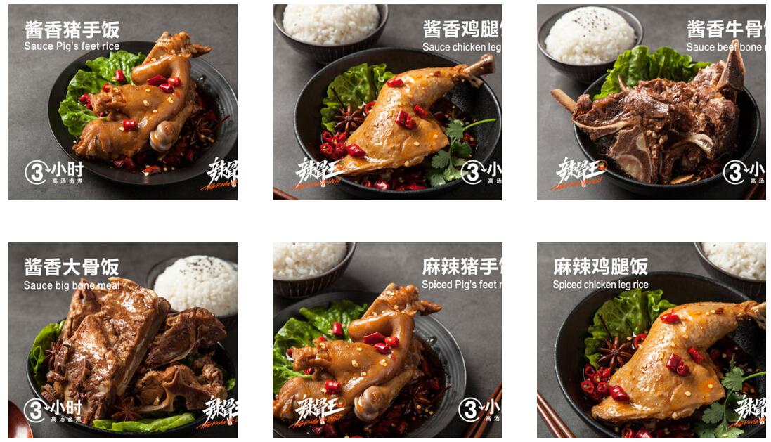辣骨王酱骨饭多种饭食