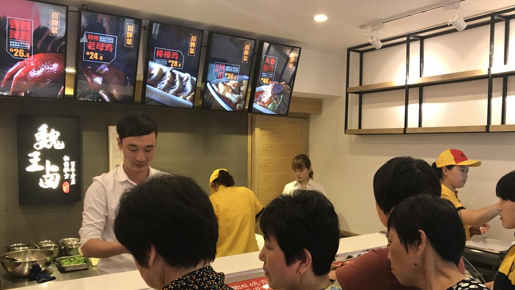 魏王卤卤菜店内