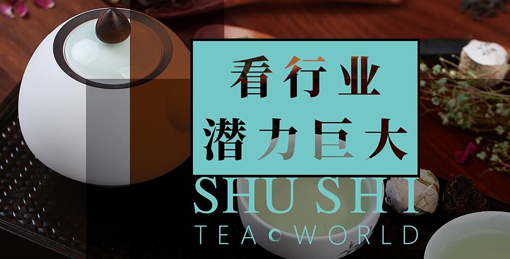 束氏茶界行業潛力巨大