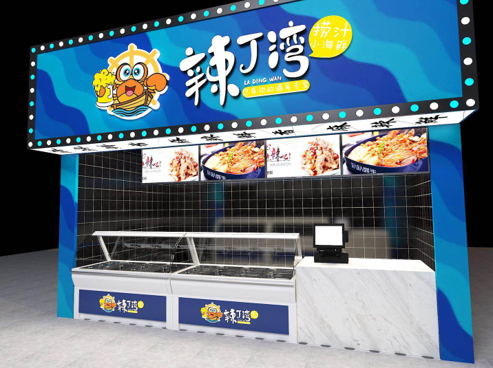辣丁湾捞汁小海鲜店面效果图