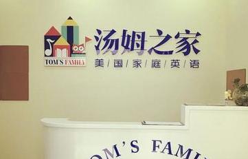 汤姆之家少儿英语