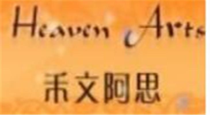 禾文阿思饰品