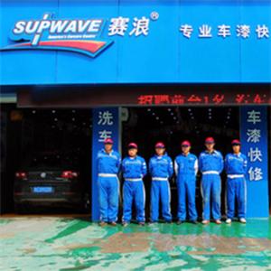 赛浪汽车服务团队
