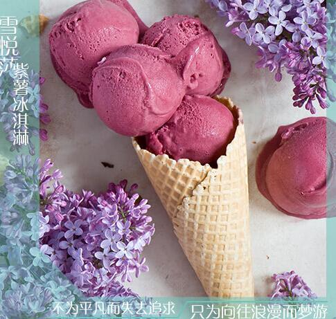 雪悦莎奶茶紫薯冰淇淋