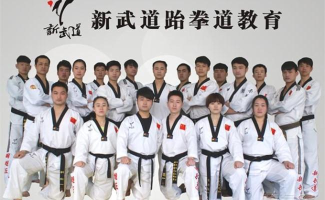 新武道跆拳道毕业班合影