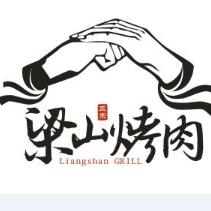 梁山烤肉品牌logo