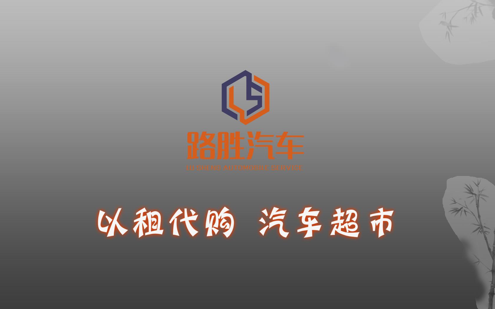 哈尔滨路胜汽车租赁有限公司加盟