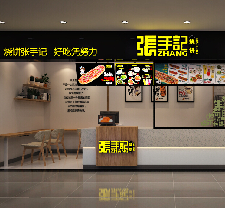 中式营养快餐小吃店烧饼档口店