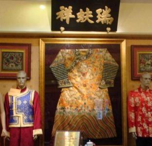 瑞蚨祥旗袍鎮店之寶