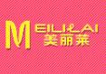 美麗萊進口美妝品牌logo