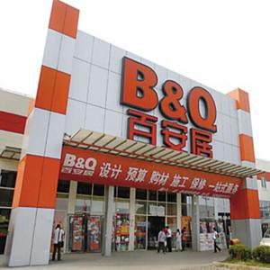 百安居建材超市