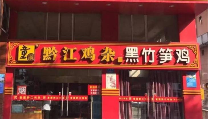 黔江鸡杂门店