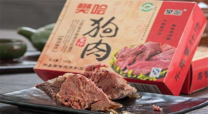 樊哙狗肉美味
